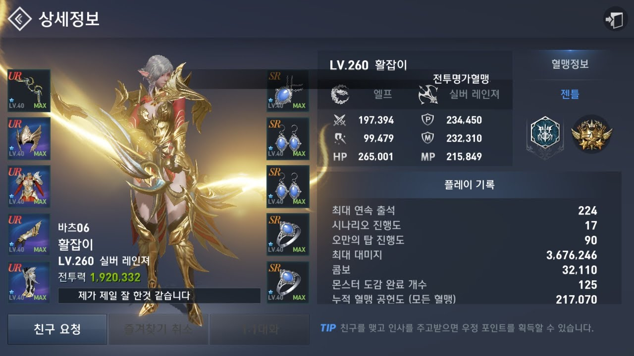 Korean No 1 Lv 260 Full UR Silver Ranger (KR) [lineage2 revolution]