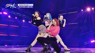 모두를 홀린 ′러시아 EXID′의 섹시 카리스마 #HOT_PINK♬ 스테이지 K(STAGE K) 11회