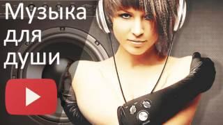 Слушать музыку онлайн|Лучшие треки интернета|Музыка новинки