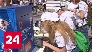 Смотреть видео Волонтеры штаба Собянина начинают активную агитацию за своего кандидата - Россия 24 онлайн