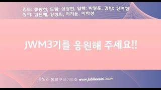 Jubilee Worship Ministry  3기 소…