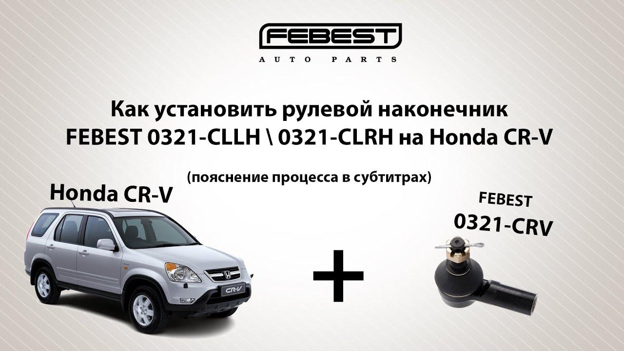 Как установить рулевой наконечник FEBEST 0321-CRV  на Honda CR-V (Включите субтитры)