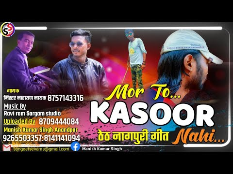 "मोर तो कसूर नहीं//New Theth Nagpuri Song 2020//Singer Narayan Nayak//Pressented By ""Sangeet Seva"""