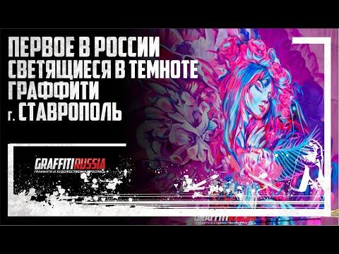Первое в России граффити светится в темноте. Технология нанесения неоновой краской.