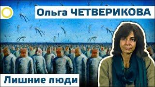 Ольга Четверикова. Лишние люди. 10.10.2016 [РАССВЕТ]
