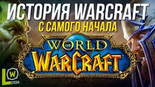 История вселенной world of warcraft с самого начала ЧАСТЬ 1