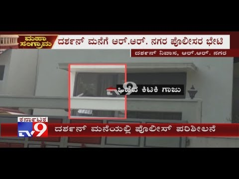 Cops Inspect Actor Darshan's House Over Stone Pelting Incident At His Residence
