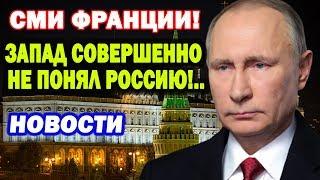ВОТ ЭТО ПОВОРОТ! СМИ ФРАНЦИИ - ЗАПАД ТАК НИЧЕГО И НЕ ПОНЯЛ О РОССИИ И ЭТО БОЛЬШАЯ ОШИБКА