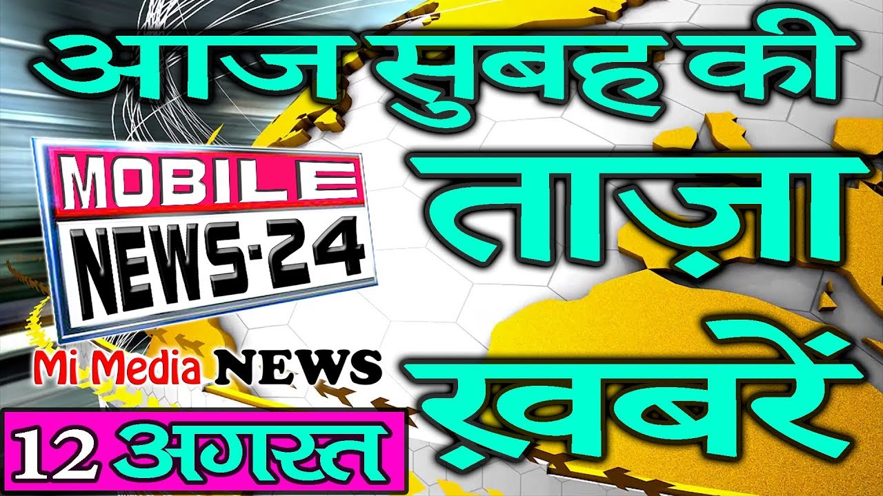 आज की सभी ख़बरें | Fatafat khabren | News Headlines | Nonstop News | 12  august | Mobilenews 24