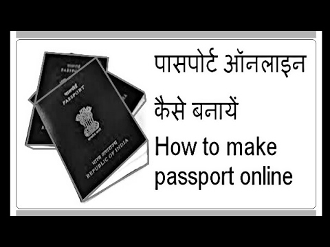 How to Apply for an Indian Passport Online? How to apply passport on line HINDI.