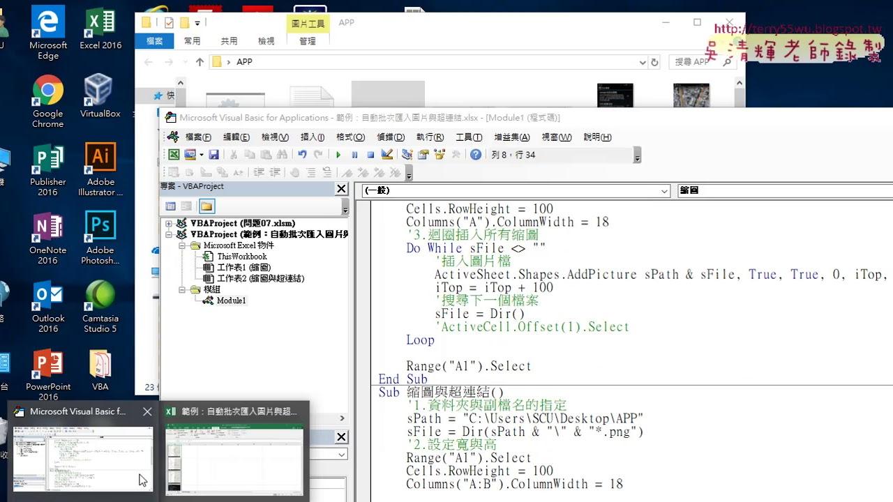 08 VBA快速匯入大量圖檔與超連結到EXCEL - YouTube