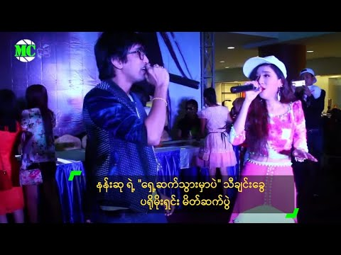 "NAN SU Released her ""FORWARD"" MTV Karaoke DVD In Yangon"