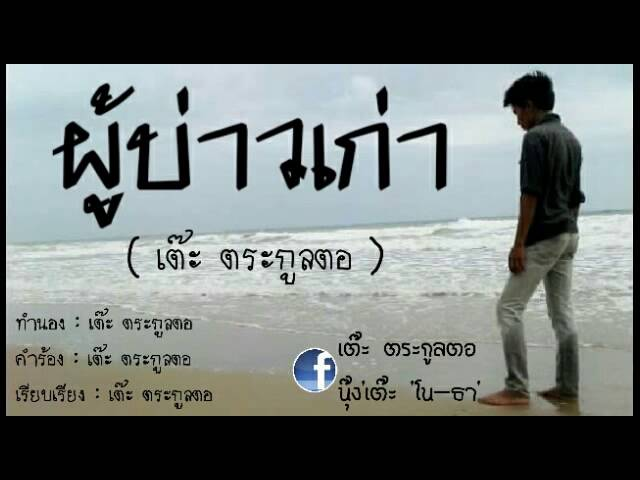 phu-baw-kea-tea-trakul-tx-tea-trakul-tx-channel