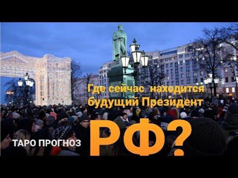 18+ Где находится будущий Правитель  России?