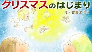 【絵本】クリスマスのはじまり|あったかいや【読み聞かせ】