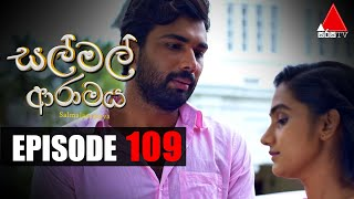 සල් මල් ආරාමය | Sal Mal Aramaya | Episode 109 | Sirasa TV Thumbnail