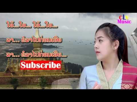 Lao Music Karaoke Music With Lyrics La Kon Chak Laos Song Karaoke Love Lao Music Song Youtube