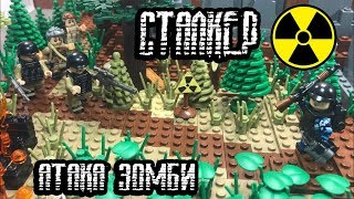 Сталкер - АТАКА зомби!! Самоделка из LEGO! (37 серия самоделок!)