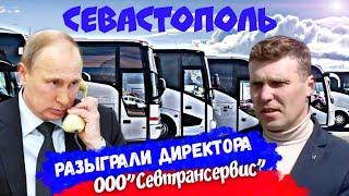 Пранкеру  голосом Путина, директор автотранспортного предприятия Павел Сорокин доложил обстановку