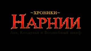 Хроники Нарнии. Лев, Колдунья и волшебный шкаф (2005) - Русский трейлер