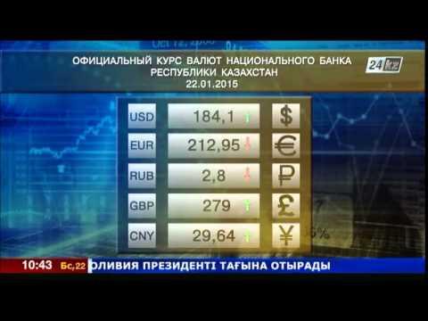 Казахстан: курс валют на 22 января