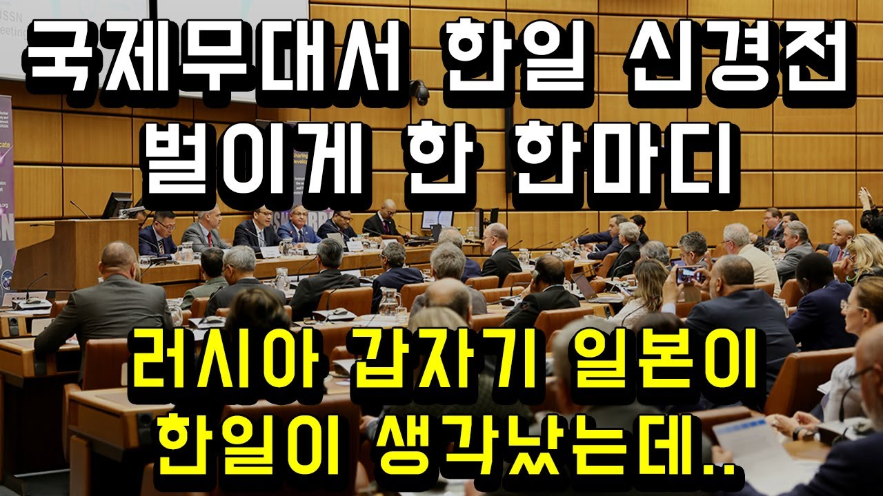 국제무대서 한일 신경전 벌이게 한 한마디/ 러시아 갑자기 일본이 한 일이 생각났는데..