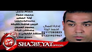 حصريا على شعبيات كليب محمود سمير السجارتين Mahmoud Samir Elsogarten