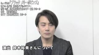 小西遼生さんコメントが届きました! 心理スリラーミュージカル『ブラッ...