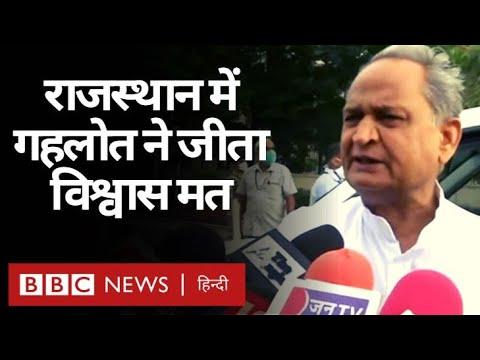 Rajasthan Political Crisis : Congress सरकार ने साबित किया बहुमत. (BBC Hindi)