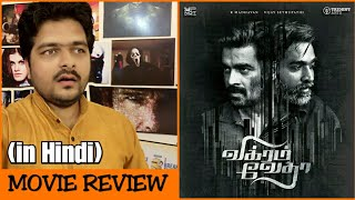 Vikram Vedha - Movie Review