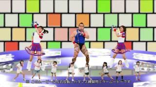 みんなで踊れる『ポキポキシャンシャン体操』のダンス練習用ムービー(...