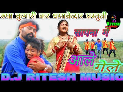 Rupa Kumari (सापना में  आले गेले ) ( TOR MOR PYAR MEIN  JALENA RE )NEW THATH  NAGPURI MP3 SONG 2018