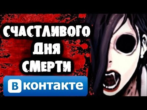 СТРАШНАЯ ПЕРЕПИСКА Вконтакте - Счастливого дня смерти