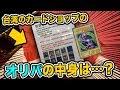 【遊戯王】台湾の100元オリパを買ってみた!日本のオリパとどう違う?【開封動画】Yugioh Taiwan cardshop original pack