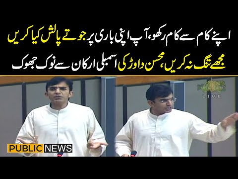 Mind your own business and polish shoes | Mohsin Dawar