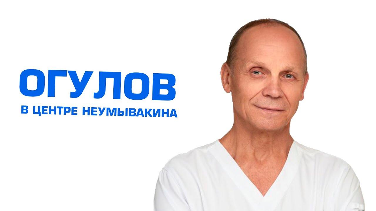 Александр Тимофеевич Огулов в гостях у нас|Крымский центр оздоровления Неумывакина
