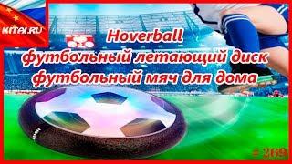 Hoverball футбольний літаючий диск | Hoverball футбольний м'яч для дому #269