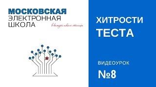 Московская электронная школа, урок №8 Сценарий в МЭШ: хитрости при составлении теста
