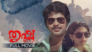 Thrishna Malayalam Full Movie | Mammootty | Swapna | Jose Prakash | Matinee Now Classics