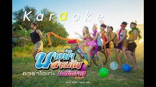 นางฟ้าสารภัญ I คาราโอเกะ I Karaoke แสงดาว PTmusic