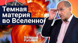 Стань учёным!   Темная материя во Вселенной и физика микромира  – Валерий Рубаков