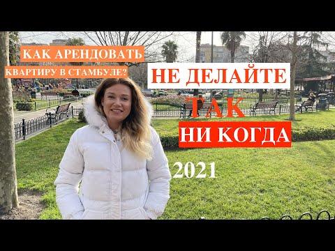 КАК СНЯТЬ КВАРТИРУ В СТАМБУЛЕ / МОИ 5 ОШИБОК / РАЗВОД / ПАРК