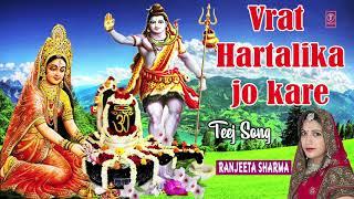 Vrat Hartalika Jo Kare I Teej Song I RANJEETA SHARMA I Full Audio Song I T-Series Bhakti Sagar