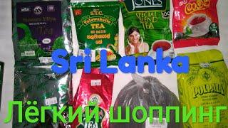 шри-Ланка, первая поездка в магазин на тук-туке. Сувениры, чай и спиртное