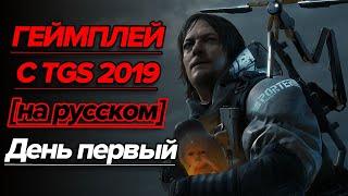 Death Stranding — геймплей с TGS 2019 на русском. День первый