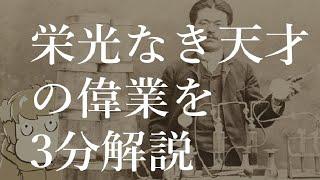 新紙幣 #北里柴三郎 #栄光なき天才 最初ニュースを見た時、どこかで聞い...