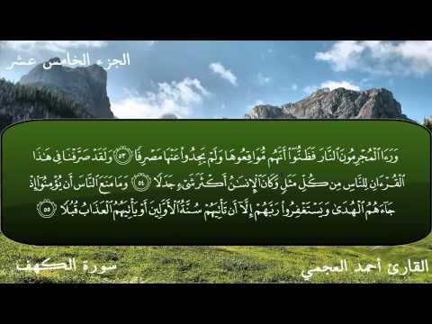 سورة الكهف كاملة بصوت القارئ الشيخ أحمد العجمي