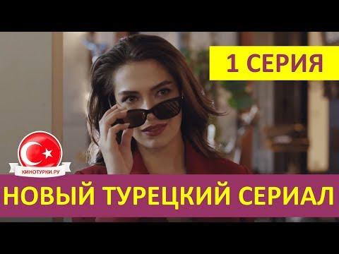 Плотина 1 серия на русском языке [Фрагмент №1]