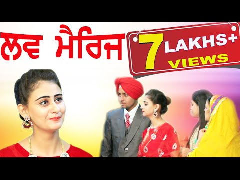 Latest Punjabi Movie 2018 | LOVE MARRIAGE | New Punjabi Movie 2018 Full Movie | HD Punjabi Movies