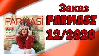 Заказ ФАРМАСИ за ДЕКАБРЬ 12 2020